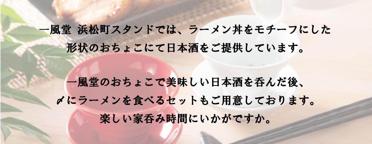おちょこTOP2